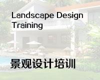 景观设计培训