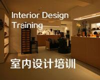 室内设计培训