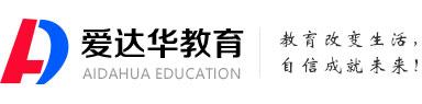 福州电脑培训|福州设计培训|福州会计培训|福州英语培训|爱达华教育